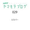 NEWヤマモテブログ (29)