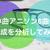 8大神曲アニソンの構成について考察してみた【作曲/DTM/コンペ】