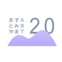 masutomiyama art 2020