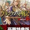 《内容ネタバレ》「グランクレスト戦記」3巻をレビュー!!