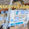 WAKAYAMA800に挑戦! 紀北エリア③ くしがきの里~和歌山市街まで