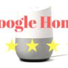 「Google Home」の海外レビュー評価が殆ど★5でヤバい