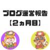 ブログ運営報告【2ヵ月目】愕然