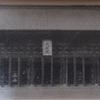 古い湯島聖堂の写真を見てみた