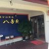 八芳苑・御船山楽園の横にある中国料理店