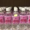 ネパール国内線の待合室で超セレブな日本の水を発見