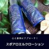 ぷちぐれんのアロマトリートメント〜筋肉系〜
