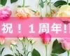 祝ブログ1周年&月間PV1万超到達!ご愛読に感謝しています!