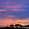 今日は、キンナンバ-18青い手青い夜音5の日です。