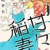 甘々と稲妻(2) (アフタヌーンコミックス) / 雨隠ギド (asin:B00IMSVLVE)