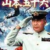 【映画感想】『連合艦隊司令長官 山本五十六』(1968) / 山本五十六といえばやはり三船敏郎