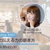 【イベント】10/12(金) イベント登壇します!
