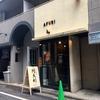 【今週のラーメン2351】 AFURI 恵比寿店 (東京・恵比寿) 塩らーめん・淡麗