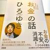 書評【ひろゆき本】「お金の話」はこれからを生き抜くというテーマにハマっていた。