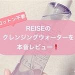 合界不使用】REISEのクレンジングウォーターを本音レビュー❗️【コットン不要