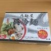 62.9キロ、広島土産の呉冷麺おいしい!
