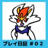 【ポケモン剣盾】殿堂入り記念!旅パ6匹を描いてみたやぁん