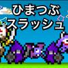 Ayatoのひまつぶスラッシュ日記★おススメ装備で遊ぶ☆