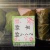 ★もちがぶ厚くて凄く美味しい★ 木内製菓 さくら餅・草餅