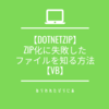 【DotNetZip】ZIP化に失敗したファイルを知る方法【VB】