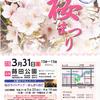 第29回 南区 桜まつり