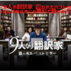 【映画】「9人の翻訳家 囚われたベストセラー」のネタバレなしのあらすじと無料で観れる方法の紹介