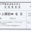 諏訪湖新作花火往復乗車券2017
