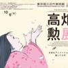 日曜美術館「アニメーション映画の開拓者・高畑勲」