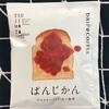【186】ぱんじかん ジャムトーストに合う珈琲