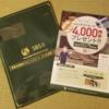 SBS Executive Business Card ゴールドを発行した人は封筒を見逃すな!VJAギフトカード4,000円分をもれなくプレゼント!