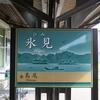 氷見線を踏破する その2 JR東海 完乗の旅 6日目②