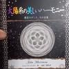 書籍:太陽系の美しいハーモニー