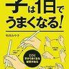 グーとパーの指の使い方で、綺麗な文字が書けるようになる?…書籍『字は1日でうまくなる!』