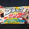 ブラックサンデー!チョコ?お菓子?何味?ユーラクのブラックサンダーが新作登場のチョコ菓子