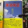 3冊の新刊本が到着ーー『名言の暦 平成命日編』『憲法改正』『紫苑』