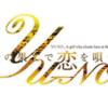 【YU-NO】『この世の果てで恋を唄う少女 YU-NO』初回特典・店舗限定特典まとめ!