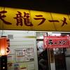 【釜ヶ崎】マジうま!西成へ来たら絶対に行きたい『天龍ラーメン八仙楼』