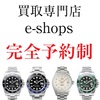 ROLEX・ロレックス腕時計買取/富山でブランド時計売るならイーショップス