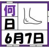 【雑学】6/7の今日は何の日?あれをなくす日?