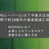 ムーバー(MOOVER)とは?仮想通貨ICO情報・内容・特徴・購入方法を簡単にまとめてみた!