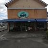 徳島県吉野川市のケーキ屋さん「シャトーレ日進堂」