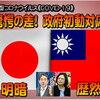国のリーダーで ここまで違う?「台湾 (蔡英文) vs日本 (安倍晋三) 」新型コロナウイルス《COVID-19》に対する政府の初動対応の差が歴然!台湾 蔡英文総統 世界中から称賛