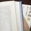 つれづれに楽しむ 紫式部変奏曲 〜「源氏物語」瀬戸内寂聴訳