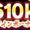 【忍ボル】7610000ダウンロードおめでとう!!
