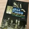今週の練習記録(1/14~1/20)英語もジャズも、理論と実践が大切。