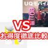 povo2.0 vs UQモバイル お得度徹底比較