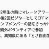 CFF Reunion 社会人交流会に参加して〜2020寄付プロジェクト〜
