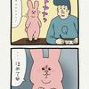 スキウサギ「解きウサギ」