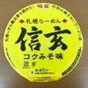 【今週のカップ麺178】 札幌らーめん 信玄 コクみそ味 (明星食品)