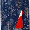 月刊おりがみ12月号 特集 サンタがいっぱいクリスマス!